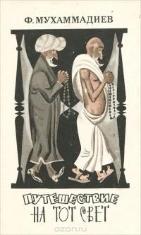 Фазлиддин Мухаммадиев - Путешествие на тот свет