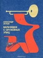 Александр Жуков - Мальчишки с оружейных улиц