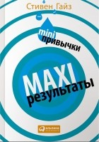Стивен Гайз - MINI-привычки — MAXI-результаты