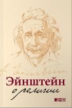 Альберт Эйнштейн - Эйнштейн о религии