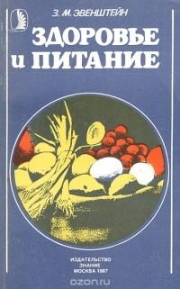 З. М. Эвенштейн - Здоровье и питание
