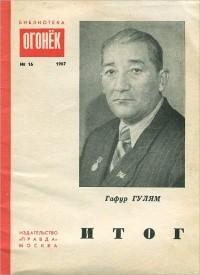 Гафур Гулям - Итог