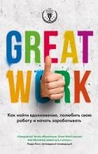 Стёрт Д. - Great work. Как найти вдохновение, полюбить свою работу и начать зарабатывать