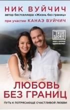 Ник Вуйчич, Канаэ Вуйчич - Любовь без границ. Путь к потрясающе счастливой любви