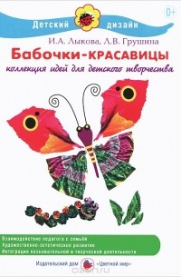 - Бабочки-красавицы