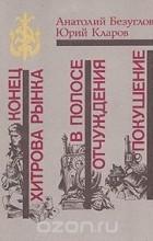 Анатолий Безуглов, Юрий Кларов - Конец Хитрова рынка. В полосе отчуждения. Покушение