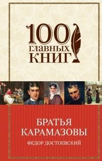 Фёдор Достоевский - Братья Карамазовы