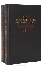 Андрей Печерский - В лесах (комплект из 2 книг)