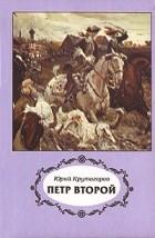 Юрий Крутогоров - Петр Второй