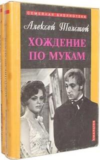 Алексей Толстой - Хождение по мукам. В двух томах (сборник)