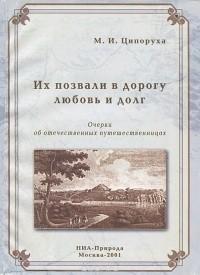 Михаил Ципоруха - Их позвали в дорогу любовь и долг