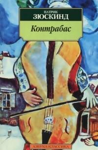 Патрик Зюскинд - Контрабас