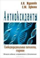 Александр Журавлев, С. Зубкова — Антиоксиданты. Свободнорадикальная патология, старение