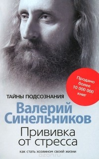 Валерий Синельников - Прививка от стресса. Как стать хозяином своей жизни