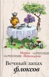 Мария Метлицкая - Вечный запах флоксов