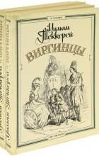 Уильям Мейкпис Теккерей - Виргинцы. В двух томах