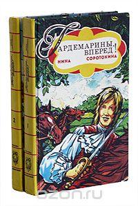 Нина Соротокина - Гардемарины, вперед! (комплект из 2 книг)