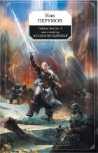 Ник Перумов - Гибель богов-2. Книга четвертая. Асгард Возрождённый