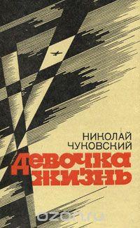 Николай Чуковский - Девочка жизнь (сборник)