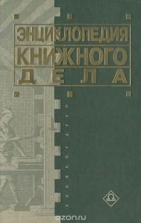 - Энциклопедия книжного дела