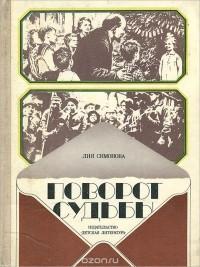 Лия Симонова - Поворот судьбы (сборник)