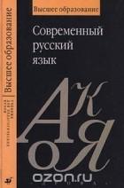 Диброва современный русский язык учебник скачать