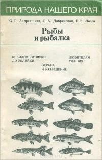 - Рыбы и рыбалка