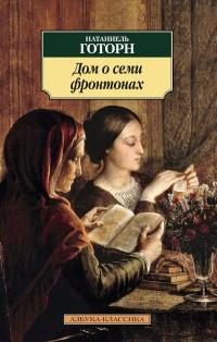 Натаниель Готорн - Дом о семи фронтонах