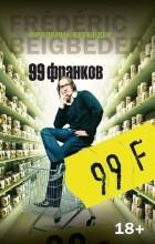 Фредерик Бегбедер - 99 франков