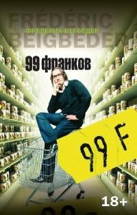 Рецензия к книге 99 франков 9238