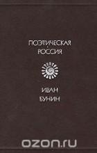 Иван Бунин - Иван Бунин. Стихотворения