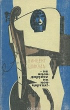 Винцент Шикула - Не аплодируйте на концертах! (сборник)