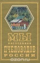 - Мы - наследники пчеловодов России