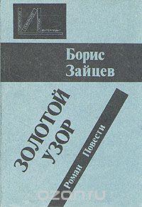 Борис Зайцев - Золотой узор. Роман. Повести