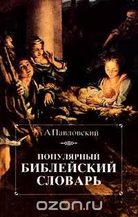 Алексей Павловский - Популярный библейский словарь