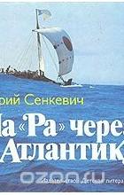 """Юрий Сенкевич - На """"Ра"""" через Атлантику"""