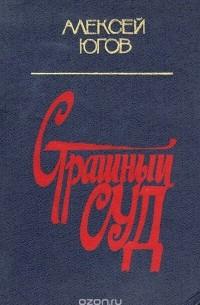 Алексей Югов - Страшный суд (сборник)