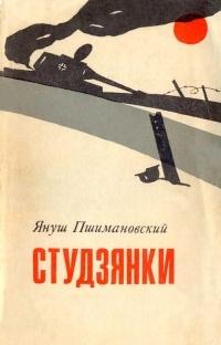 Януш Пшимановский - Студзянки