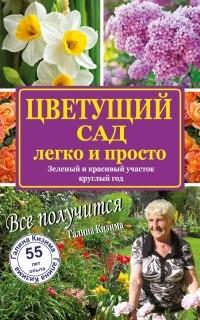 Кизима Г.А. - Цветущий сад легко и просто