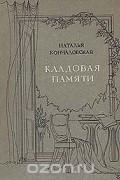 Наталья Кончаловская - Кладовая памяти