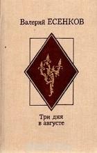 Валерий Есенков - Три дня на августе
