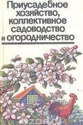 - Приусадебное хозяйство, коллективное садоводство и огородничество