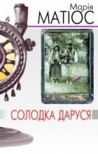 Марія Матіос - Солодка Даруся