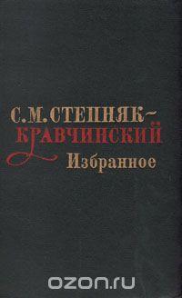 Сергей Степняк-Кравчинский - С. М. Степняк-Кравчинский. Избранное (сборник)