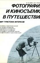 - Фотография и киносъемка в путешествии