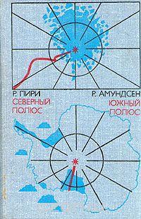 - Р. Пири. Северный полюс. Р. Амундсен. Южный полюс
