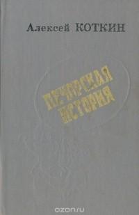 Алексей Коткин - Печорская история