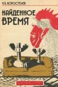 Николай Коростелев - Найденное время