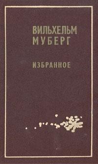Вильхельм Муберг - Вильхельм Муберг. Избранное (сборник)