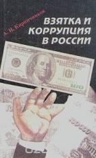 Александр Кирпичников - Взятка и коррупция в России